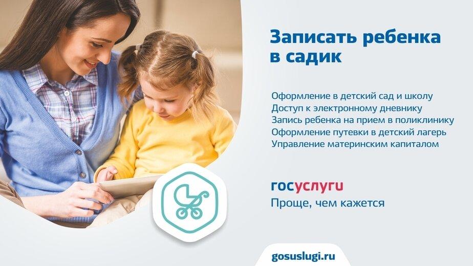 """В помощь мамам: какие привилегии могут получить молодые родители на портале """"Госуслуги"""" - Новости Калининграда"""