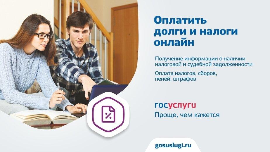 Как быстро узнать, нет ли у вас задолженности перед государством - Новости Калининграда