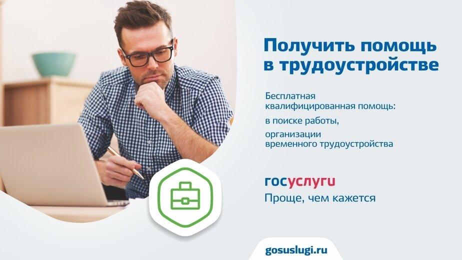 """В помощь мигрантам и переселенцам: """"Госуслуги"""" помогут быстро найти работу - Новости Калининграда"""