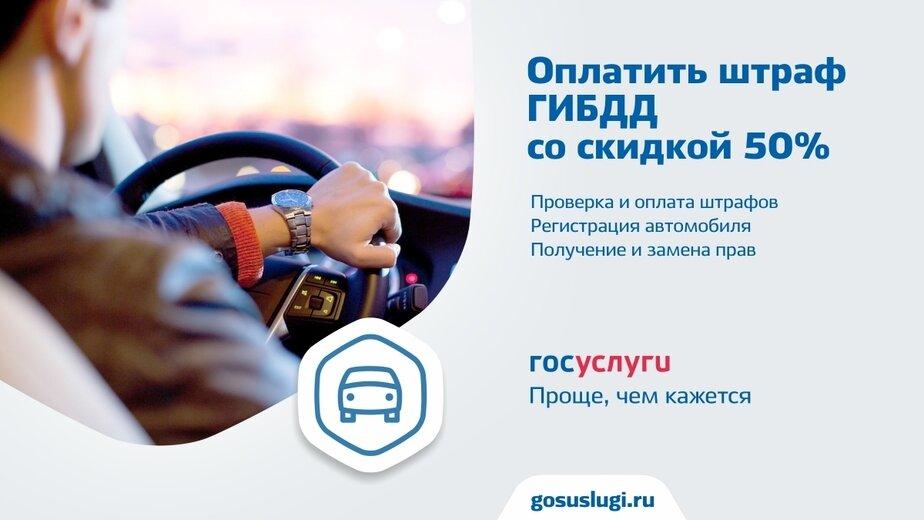 В помощь автомобилистам: как оплачивать штрафы со скидкой 50% - Новости Калининграда
