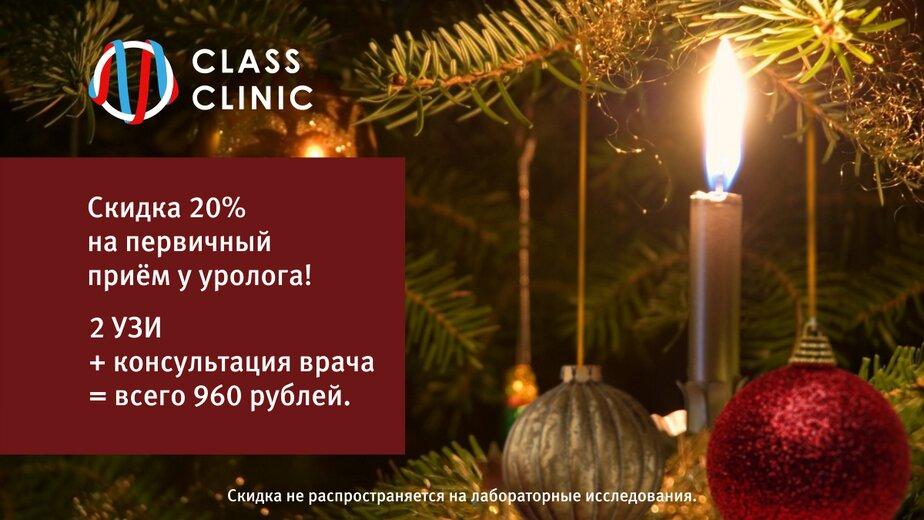 Скидка 20% на приём и обследование у уролога-андролога — запишитесь в декабре - Новости Калининграда