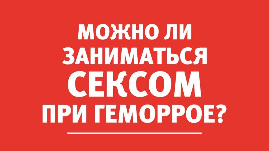 """Бытует мнение, что для """"этого занятия"""" геморрой не является противопоказанием - Новости Калининграда"""