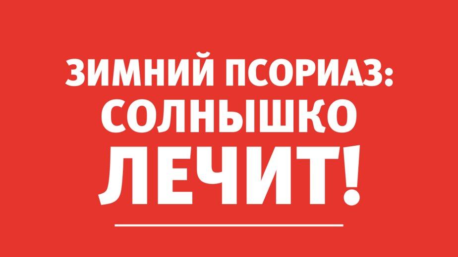Почему нужно знать, чем зимний псориаз отличается от летнего - Новости Калининграда