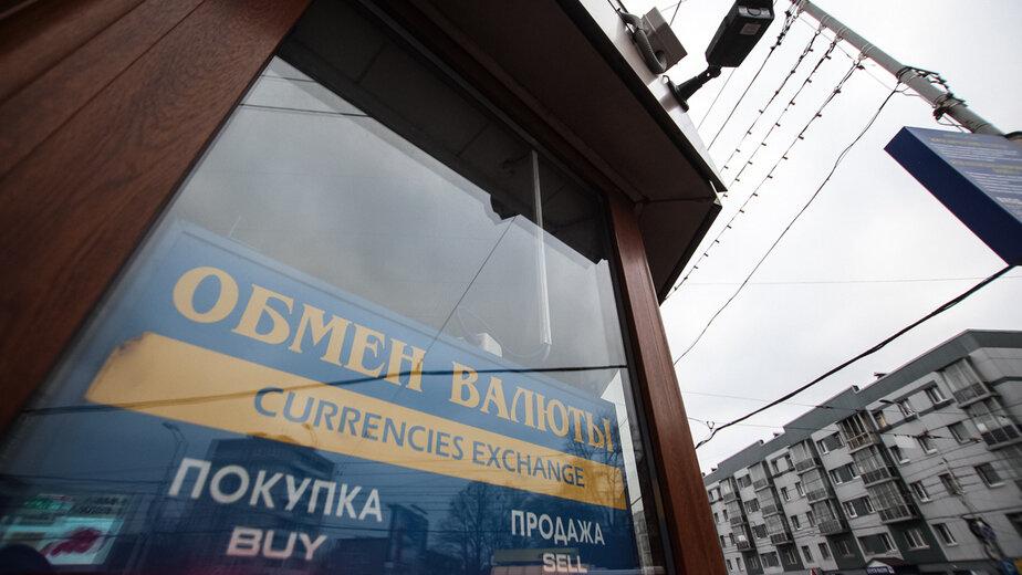 Центробанк составил список нелегальных обменников валюты в Калининграде - Новости Калининграда