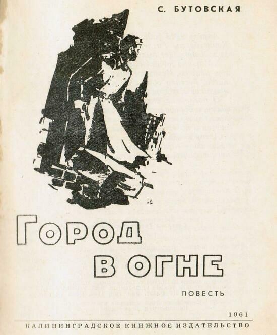 Одна из книг Калининградского книжного издательства, 1961 год