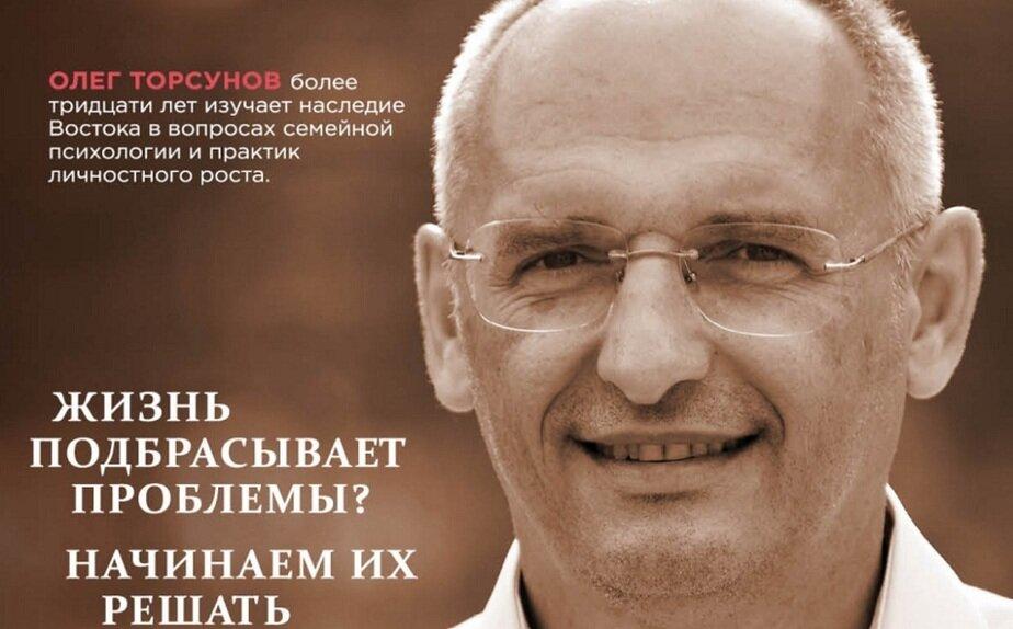 Про любовь и счастье: новый семинар Олега Торсунова в Калининграде  - Новости Калининграда