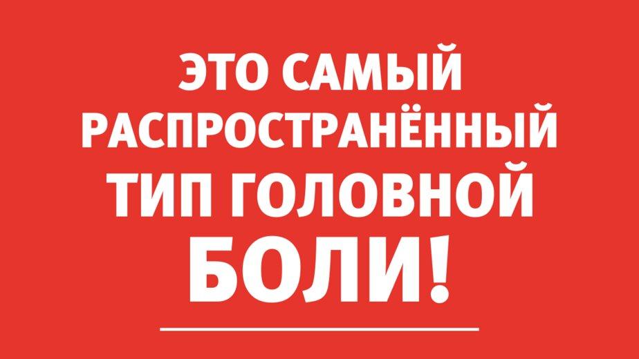 """Офисные работники, водители и """"качки"""" — кто ещё страдает от головной боли напряжения - Новости Калининграда"""