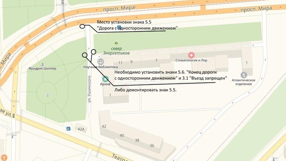 Ловушка для водителей: в центре Калининграда штрафуют за непреднамеренное нарушение ПДД - Новости Калининграда