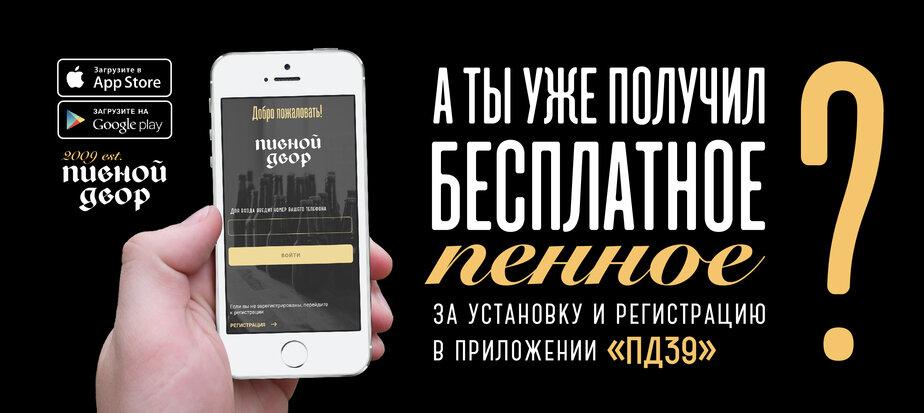 """Сеть салонов """"Пивной Двор"""" запустила мобильное приложение """"ПД39"""" - Новости Калининграда"""
