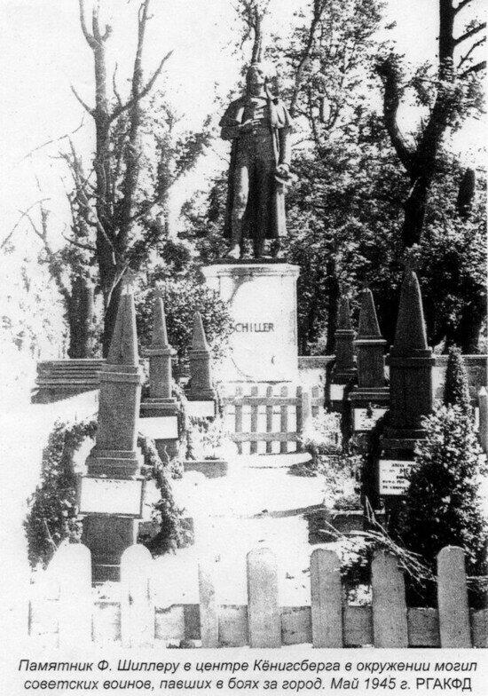 Братская могила у памятника Шиллеру. Май 1945 года | Фото: РГАКФД