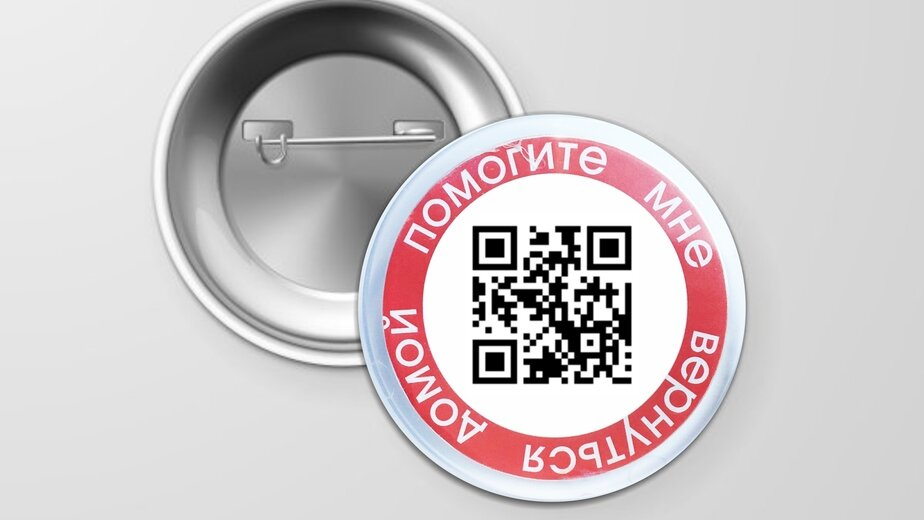 В Калининградской области людям с потерей памяти начали выдавать значки с индивидуальным QR-кодом - Новости Калининграда
