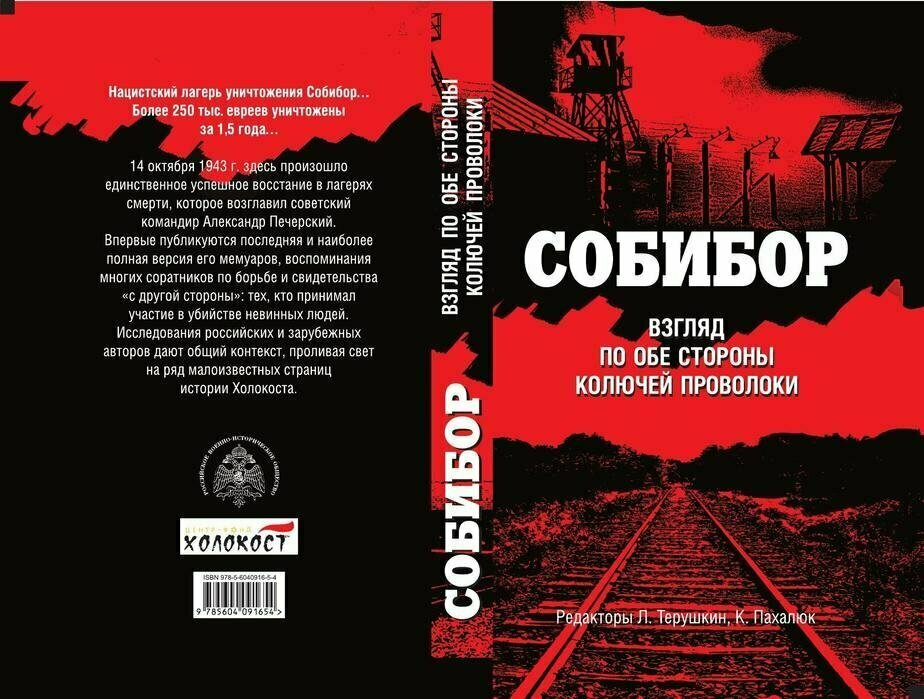 Книга уроженца Калининграда о концлагере Собибор получила российскую национальную литературную премию - Новости Калининграда   Обложка книги
