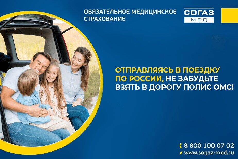 Лайфхак от СОГАЗ-Мед: как бесплатно лечиться в отпуске - Новости Калининграда
