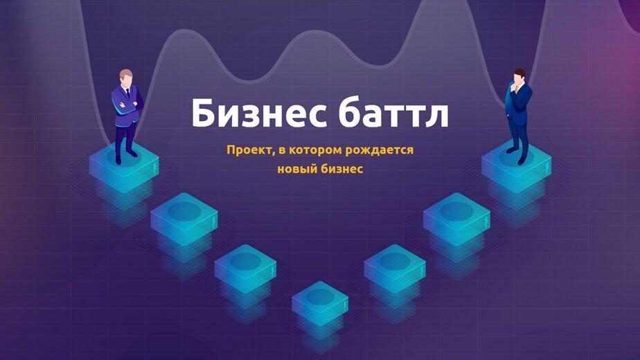 """На проект """"Бизнес Баттл"""" поступили первые заявки: три из Калининграда, одна из Германии - Новости Калининграда"""