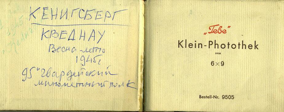 Разворот солдатского альбома, найденный на чердаке | Фото: Владимир Воронов