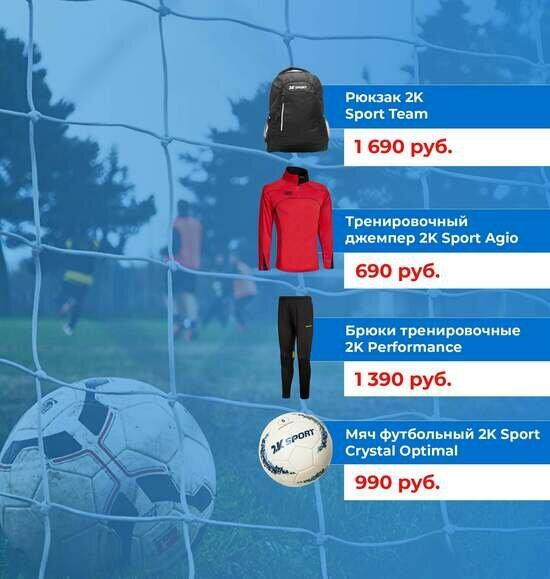 Сколько стоит вырастить футболиста: разбираемся в тонкостях спортивной экипировки - Новости Калининграда