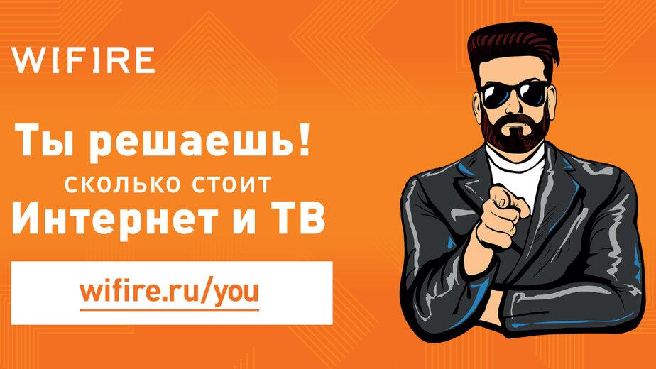 Теперь клиенты могут сами решать, сколько платить за интернет и ТВ - Новости Калининграда