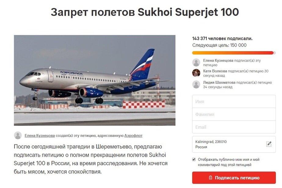 В РФ создали петицию о прекращении полётов Superjet 100 до установления причины катастрофы в Шереметьево - Новости Калининграда | Скриншот петиции