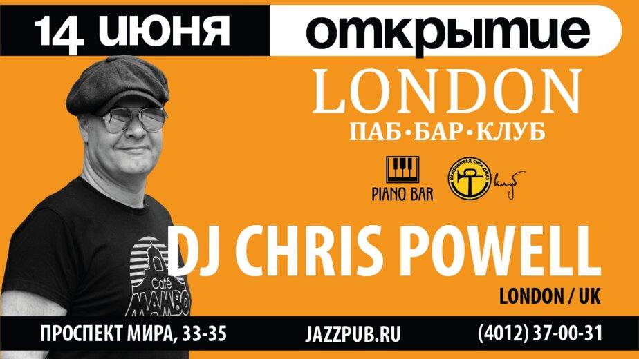 """14 июня, открытие клуба """"Лондон"""", DJ Chris Powell (London, UK) - Новости Калининграда"""