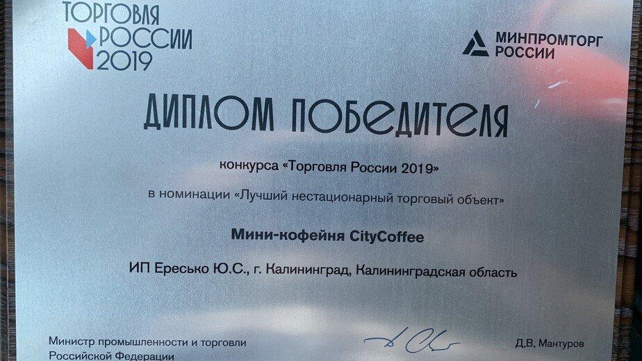 Калининградская сеть кофеен стала лучшей в России  - Новости Калининграда