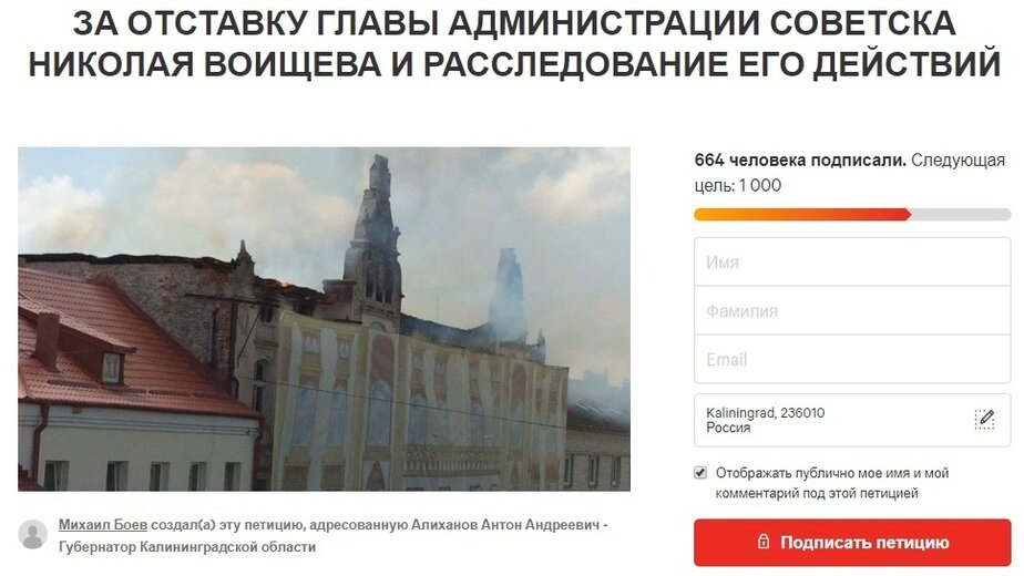 Жители Советска написали петицию за отставку Воищева после пожара в театре королевы Луизы - Новости Калининграда | Скриншот сайта change.org