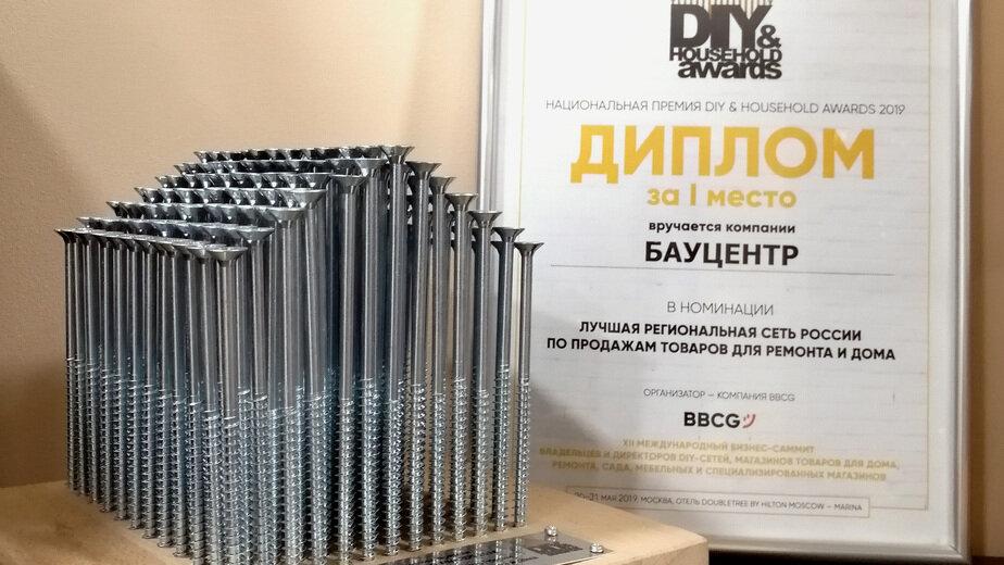 """""""Бауцентр"""" — снова в топ - Новости Калининграда"""