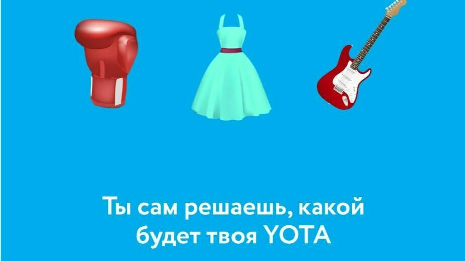 Yota представила первую на рынке гибкую линейку минут и интернета  - Новости Калининграда
