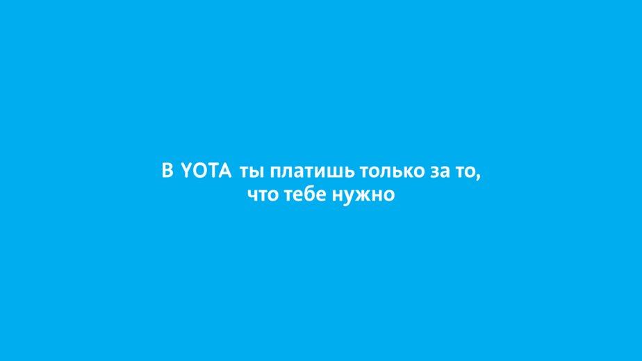 Yota всё объяснит в новой рекламной кампании  - Новости Калининграда