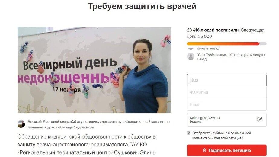 Коллеги неонатолога Сушкевич создали петицию с требованием объективного расследования - Новости Калининграда | Скриншот петиции с сайта change.org