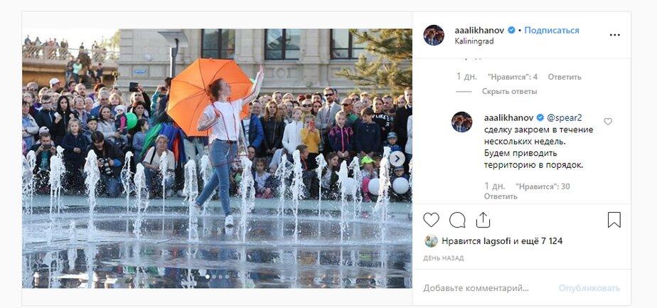 Алиханов пообещал закрыть сделку по Дому Советов в течение нескольких недель - Новости Калининграда | Скриншот страницы Антона Алиханова / Instagram