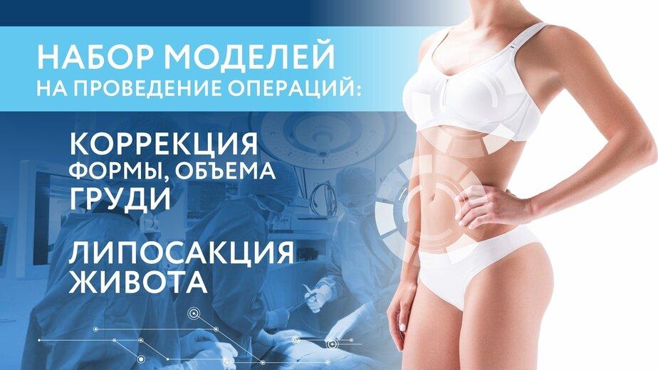 Пластика груди и живота: открыт набор моделей для показательных пластических операций - Новости Калининграда