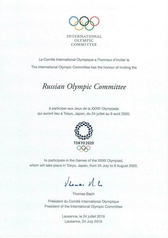 Сборную России официально пригласили на летние Олимпийские игры — 2020 в Токио - Новости Калининграда | Фото: сайт Российского олимпийского комитета