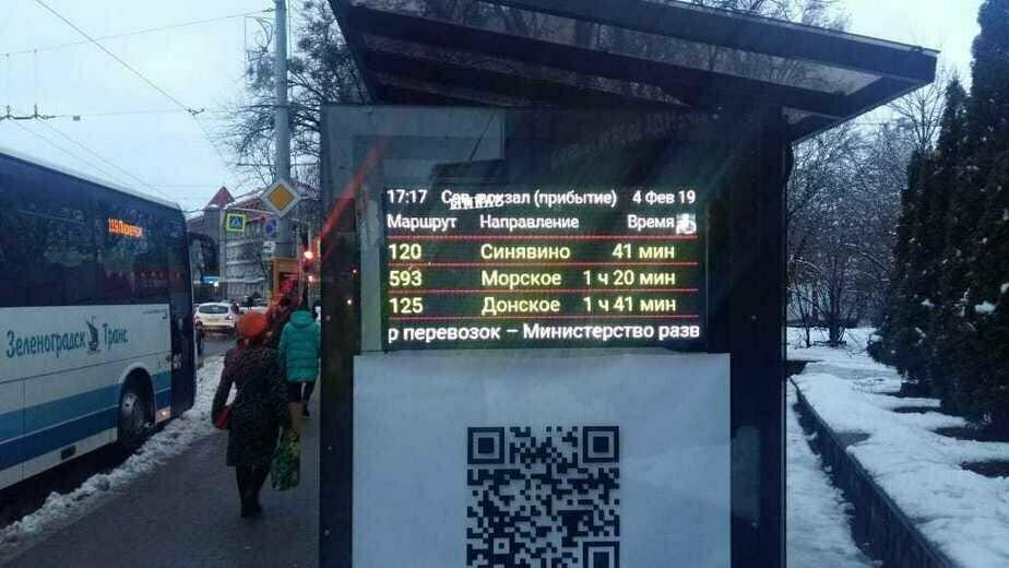 На остановках областных автобусов в трёх городах региона появятся электронные табло   - Новости Калининграда | Фото: Константин Сериков
