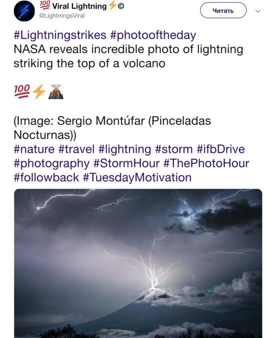В Гватемале сфотографировали момент удара молнии в вершину вулкана - Новости Калининграда | Изображение: скриншот поста Viral Lightning на странице в Twitter