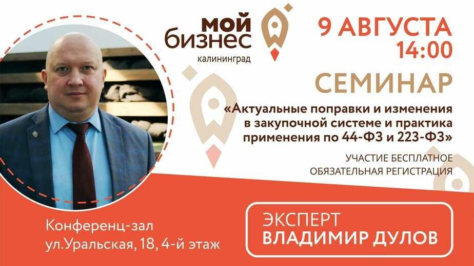 В Калининграде состоится бесплатный семинар о последних изменениях законодательства в системе закупок - Новости Калининграда