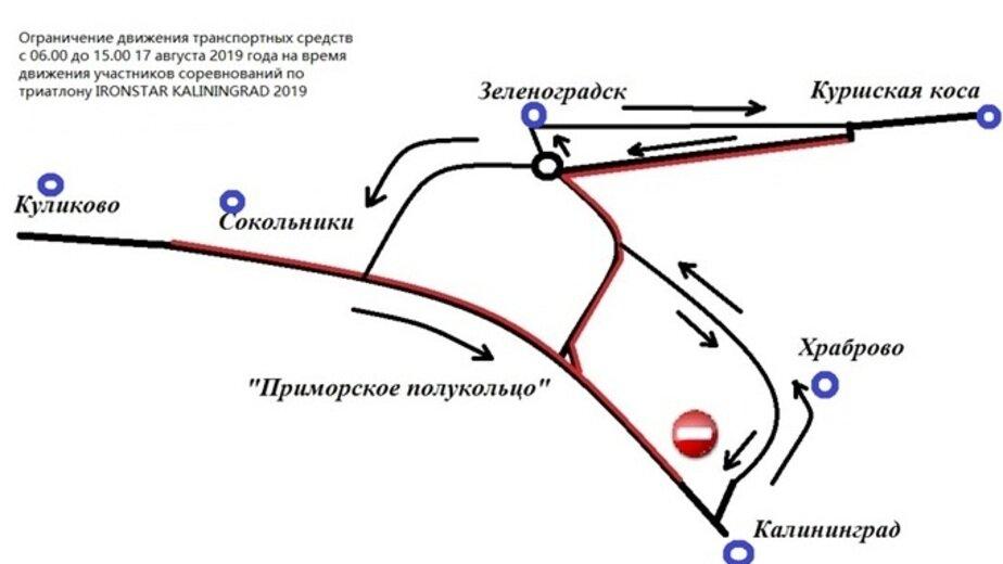 Из-за соревнований по триатлону 17 августа временно перекроют часть Приморского кольца - Новости Калининграда