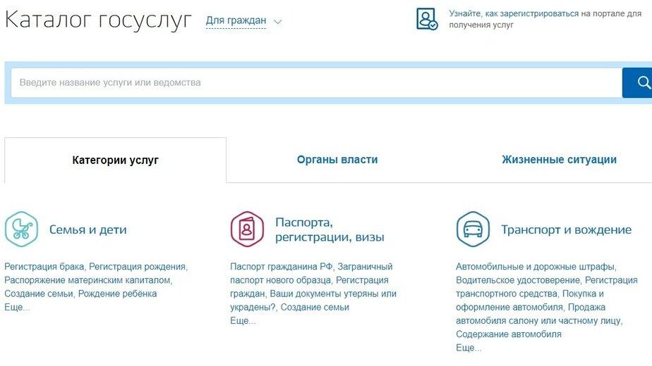 В правительстве рассказали о самых популярных у калининградцев госуслугах - Новости Калининграда | Скриншот сайта Госуслуги