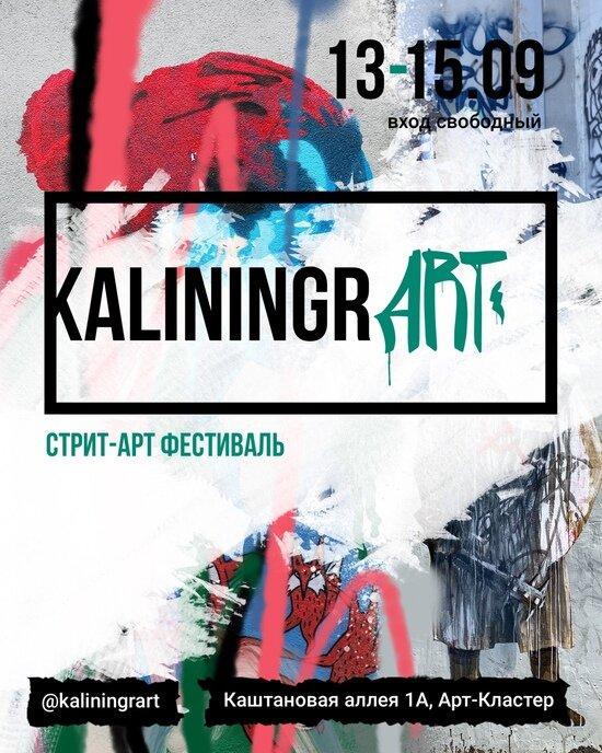 Идея проекта, тема росписи и первые имена художников: подробности фестиваля уличного искусства KaliningrART - Новости Калининграда | Фото предоставлено организаторами