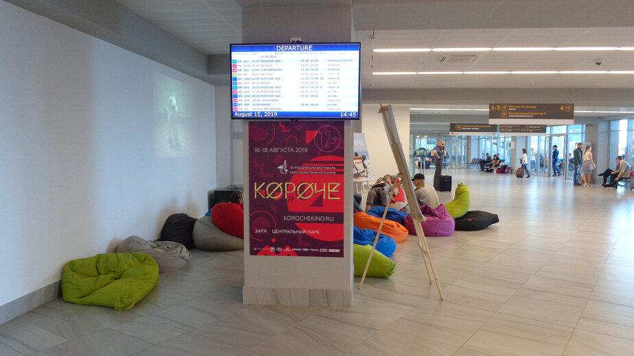 В Храброво до конца августа будет работать кинозона - Новости Калининграда | Фото: пресс-служба аэропорта