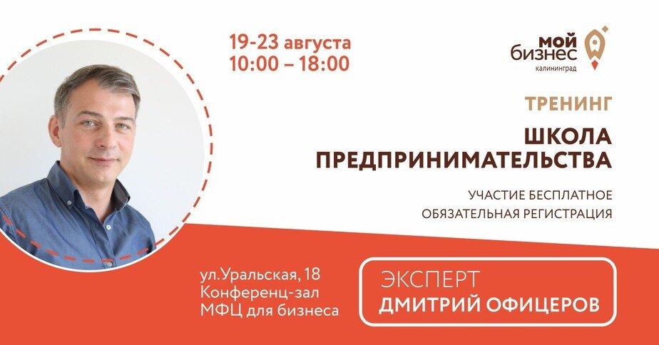 """В Калининграде стартует программа """"Школа предпринимательства"""" - Новости Калининграда"""