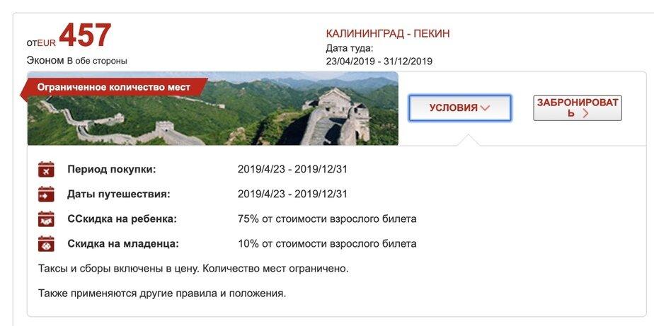 Осенью калининградцы могут улететь из Храброво в Китай по цене от 228 евро - Новости Калининграда | Скриншот сайта hainanairlines. com