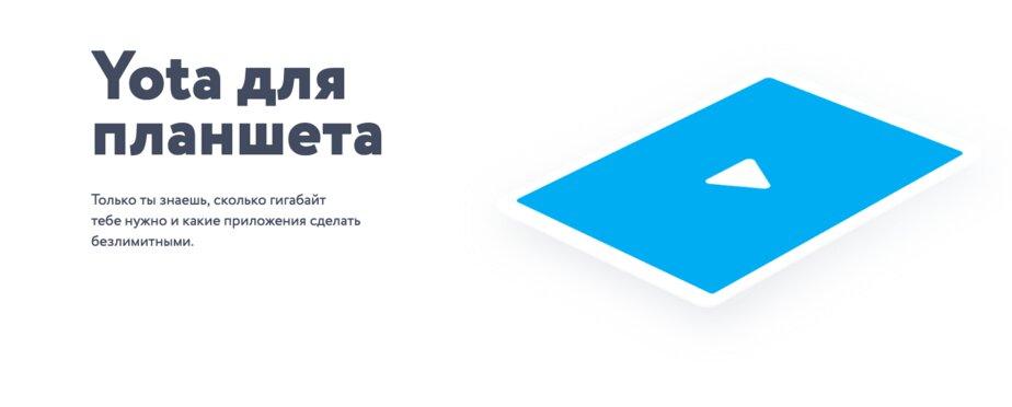 Yota запустила новые безлимитные приложения для планшета - Новости Калининграда