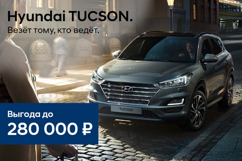 Акция: выгодные предложения на модельный ряд Hyundai - Новости Калининграда