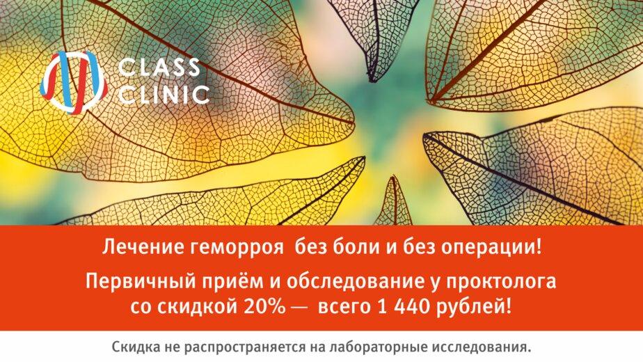 Получите скидку 20% на первичный приём и обследование у опытного проктолога - Новости Калининграда