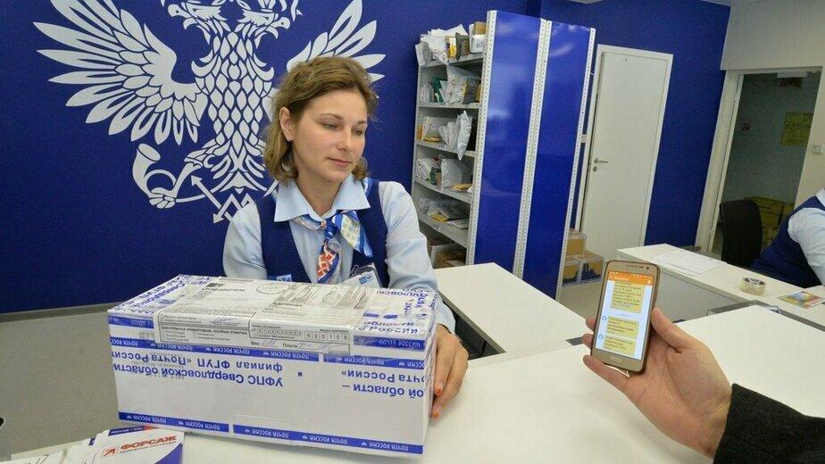 """""""Почта России"""": как отправить или получить посылку за несколько минут - Новости Калининграда"""