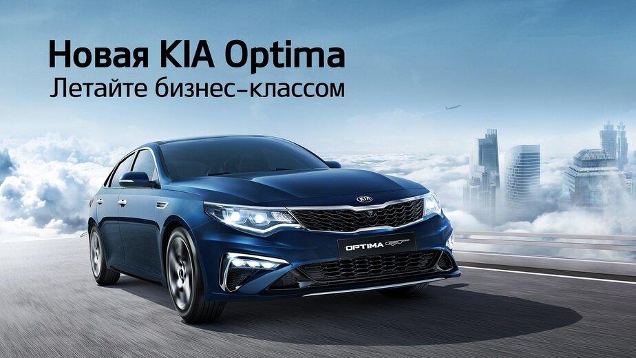 Безумные выгоды в октябре на KIA Optima уже начались - Новости Калининграда