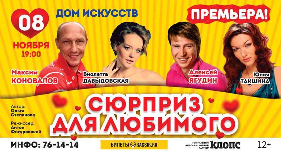 Калининградцы смогут 8 ноября посмотреть на любимого фигуриста в новой роли - Новости Калининграда