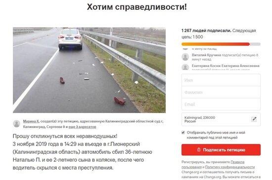 Калининградцы создали петицию с требованием справедливого расследования ДТП под Пионерским - Новости Калининграда | Скриншот сайта Change.org