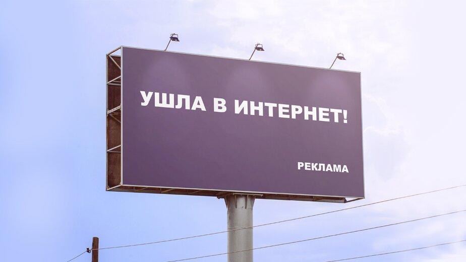 Реклама в интернете: как привлечь клиента, не тратя деньги впустую - Новости Калининграда