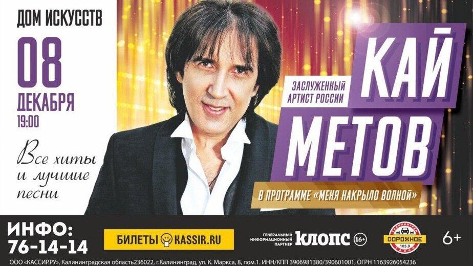 Его имя доносилось из каждого магнитофона: 8 декабря в Калининграде выступит Кай Метов - Новости Калининграда